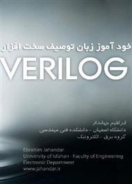 دانلود کتاب خود آموز زبان توصیف سخت افزار Verilog