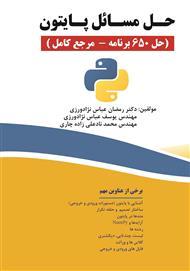 دانلود کتاب حل مسائل پایتون (حل 650 برنامه مرجع کامل)
