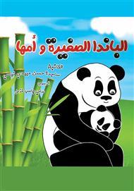 دانلود کتاب الباندا الصغیرة و امها (پاندا کوچلو و مادرش)