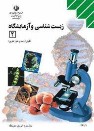 زیست شناسی و آزمایشگاه 2