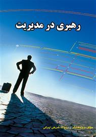 دانلود کتاب رهبری در مدیریت