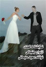 دانلود کتاب ازدواج جنجالی
