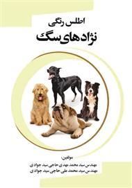 دانلود کتاب اطلس رنگی نژادهای سگ