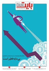دانلود ضمیمه بایت روزنامه خراسان - شماره 471