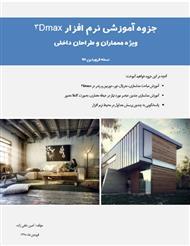دانلود کتاب آموزش نرم افزار 3Dmax، ویژه معماری و طراحی داخلی