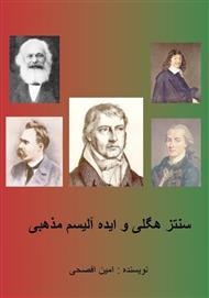 دانلود کتاب سنتز هگلی و ایده آلیسم مذهبی