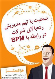 دانلود کتاب صحبت با تیم مدیریتی رده بالای شرکت در رابطه با BPM