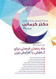 دانلود مجله الکترونیکی سلامت دکتر کرمانی - شماره 24