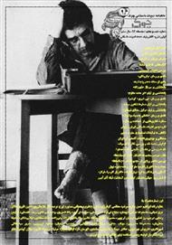 دانلود ماهنامه ادبیات داستانی چوک - شماره 67