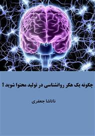 دانلود کتاب چگونه یک هکر روانشناسی در تولید محتوا شوید؟