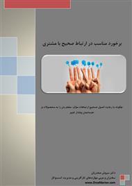 دانلود کتاب برخورد مناسب در ارتباط صحیح با مشتری