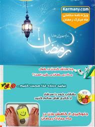 دانلود ویژه نامه سلامتی ماه مبارک رمضان دکتر کرمانی