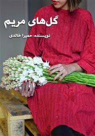 دانلود کتاب رمان گلهای مریم