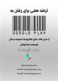 دانلود کتاب ترفند هایی برای اتصال به Google Play