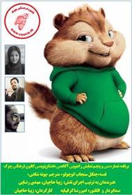 دانلود قصه نمایشی «جنگل سنجاب کوچولو»