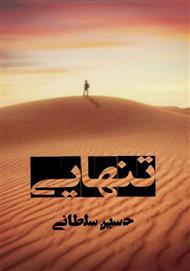 دانلود کتاب تنهایی