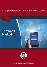 دانلود کتاب بازاریابی در فیسبوک؛ سکوی پرتاب کسب و کارها در سطح جهانی