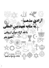 دانلود کتاب آزادی مذهب به مثابه تعهد بین المللی با نقد آراء دیوان اروپایی حقوق بشر