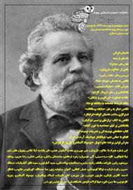 ماهنامه ادبیات داستانی چوک - شماره 117