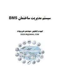 دانلود کتاب سیستم مدیریت ساختمان BMS