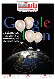دانلود ضمیمه بایت روزنامه خراسان - شماره 372