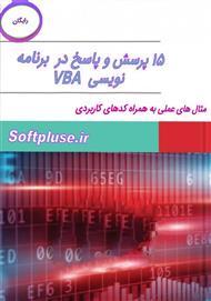 دانلود کتاب 15 پرسش و پاسخ در برنامه نویسی VBA