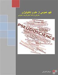 دانلود کتاب فهم عمومی از علم و تکنولوژی