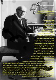 دانلود ماهنامه ادبیات داستانی چوک - شماره 107