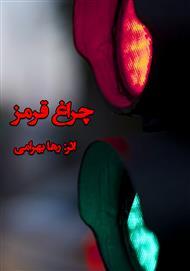 دانلود کتاب رمان چراغ قرمز