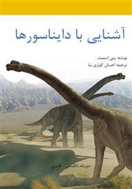 دانلود کتاب آشنایی با دایناسورها
