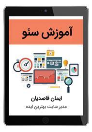 دانلود کتاب آموزش سئو: بهینه سازی سایت برای موتورهای جستجو
