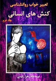 دانلود کتاب تعبیر خواب روانشناسی کنشهای انسانی - جلد دوم