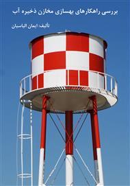 دانلود کتاب بررسی راهکارهای بهسازی مخازن ذخیره آب
