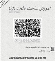 دانلود کتاب آموزش ساخت QR-code