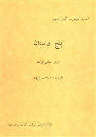 دانلود کتاب پنج داستان (فرانسوی - فارسی)