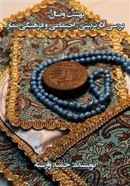 دانلود کتاب بهشت وصال: بررسی آثار تربیتی، اجتماعی و فرهنگی نماز