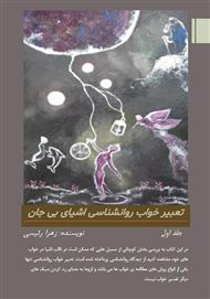 دانلود کتاب تعبیر خواب روانشناسی اشیای بیجان - جلد اول