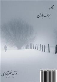 دانلود کتاب ناگاه برف باران