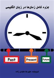 دانلود جزوه کامل زمانها در زبان انگلیسی