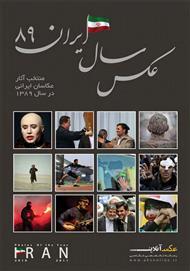 دانلود کتاب منتخبی از برترینهای عکاسی ایران