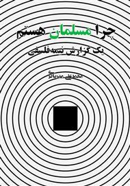 دانلود کتاب چرا مسلمان هستم: یک گزارش نیمه فلسفی