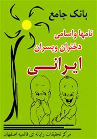 دانلود کتاب بانک جامع نامها و اسامی پسران و دختران ایرانی