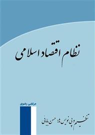 دانلود کتاب نظام اقتصاد اسلامی