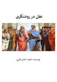 دانلود کتاب عقل در روشنگری