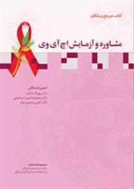 دانلود کتاب مشاوره و آزمایش اچ آی وی، کتاب مرجع پزشکان