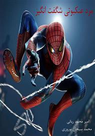 دانلود کتاب داستان مرد عنکبوتی شگفت انگیز
