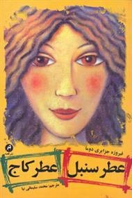 دانلود کتاب رمان عطر سنبل عطر کاج