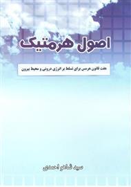 دانلود کتاب هفت قانون هرمس برای تسلط بر انرژی درونی و محیط بیرون