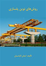 دانلود کتاب روشهای نوین پلسازی