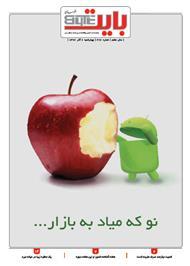 دانلود ضمیمه بایت روزنامه خراسان - شماره 296